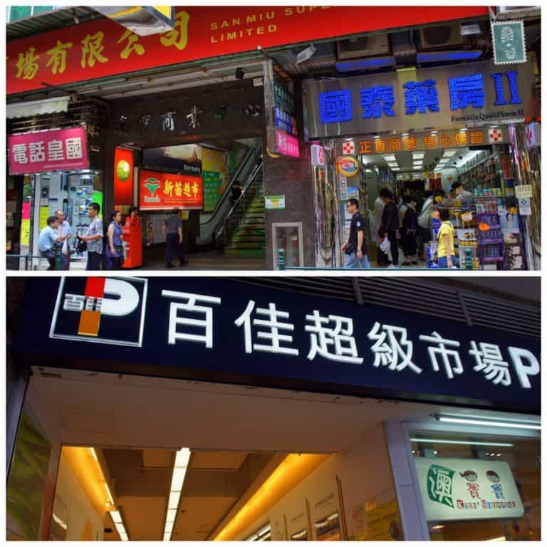 Supermarkets in Macau