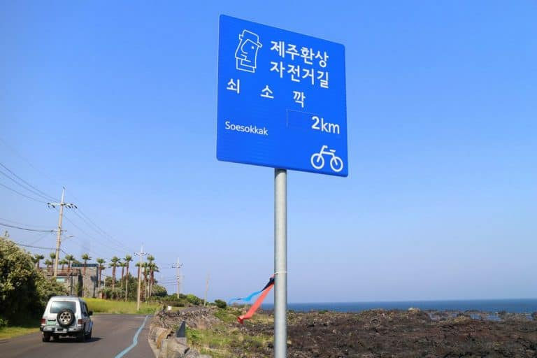 Jeju sign Korean characters