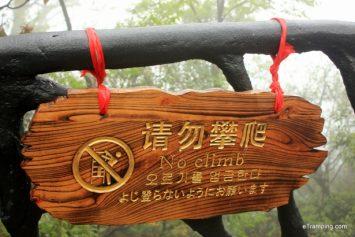 """""""No climb"""" sign"""